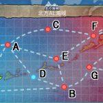 【Extra Operation】北方海域艦隊決戦 攻略編成例