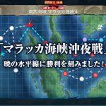 【第三作戦海域】マラッカ海峡沖夜戦 攻略編成例【16夏イベ:E-4】
