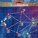 【発令!艦隊作戦第三法】海上輸送作戦 攻略編成例【16秋イベ:E-1】