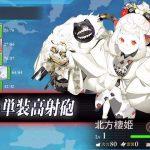 【単発】迎春!「空母機動部隊」出撃開始! 攻略編成例