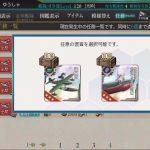 【単発】改装航空巡洋艦、出撃! 攻略編成例