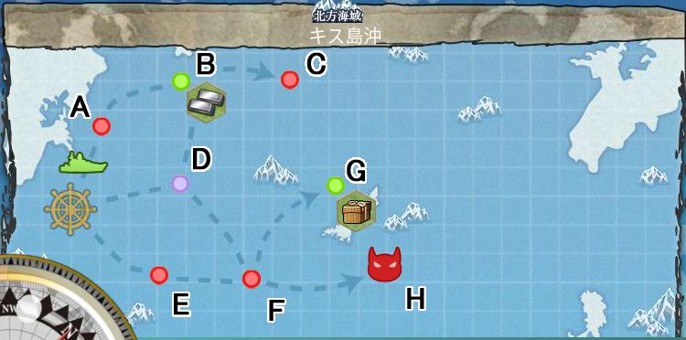 「十八駆」、北方海域キス島へ! 攻略編成例【単発】