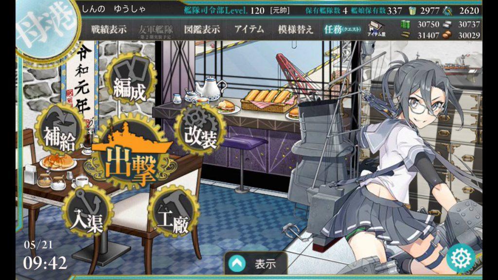 19春イベ結果報告【発動!友軍救援「第二次ハワイ作戦」】